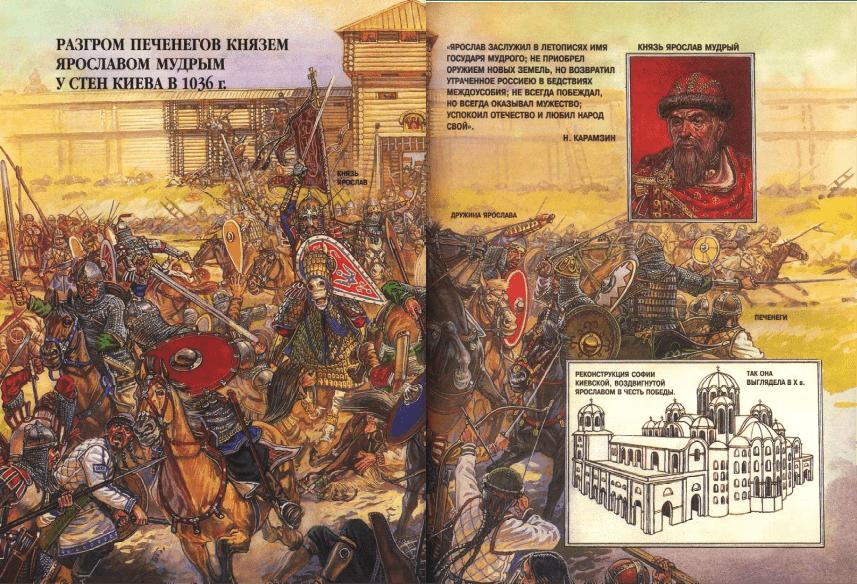 Ярослав разгромил печенегов 1036